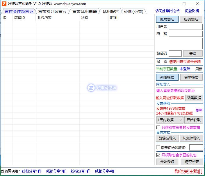 【7月17日更新】好赚网京东助手-领京豆 试用申请 V2.7