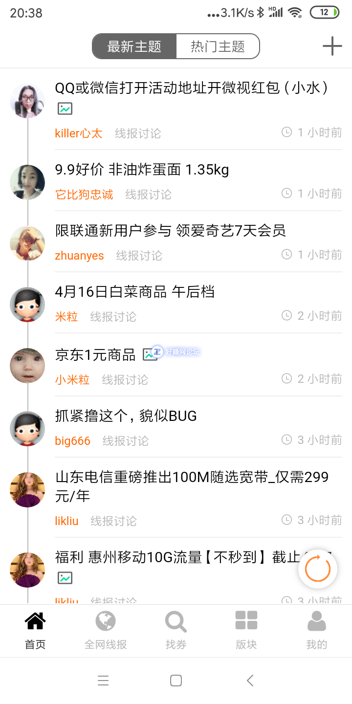 Screenshot_2019-04-16-20-38-53-891_com.zhuanyes.a.png