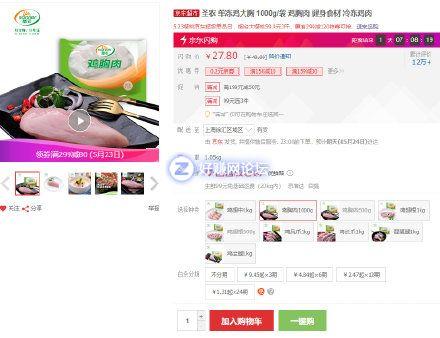 仅可购买生鲜部分商品299-100券