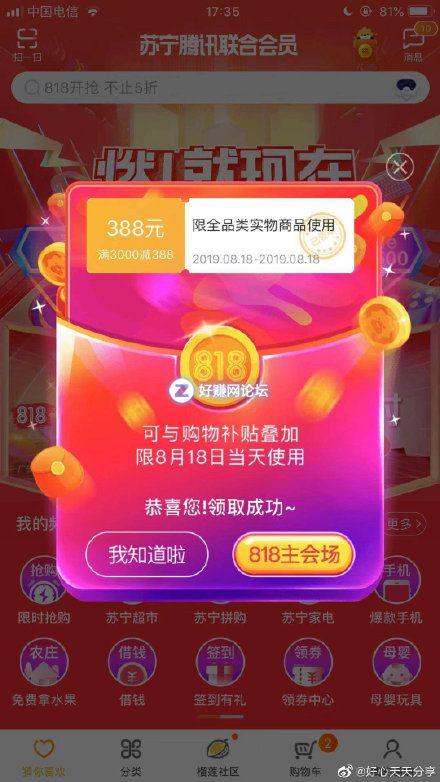 苏宁app首页有无自动弹出领券,我是3000-388