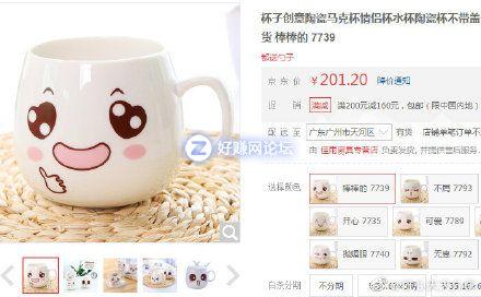 京东用全品200-10券陶瓷马克杯1.2包邮