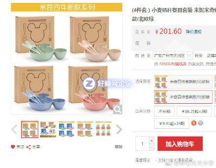 【京东】全品200-10券米 碗筷四件套1.6