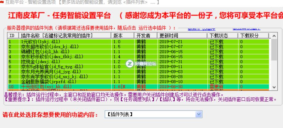 亲测无毒)京东领豆 挖现金红包 砍价等互助软件