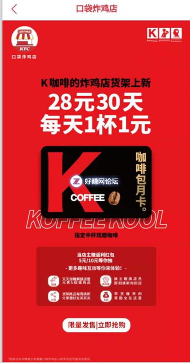 KFC咖啡1块多一杯