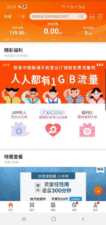 联通用户可领取国内流量月包1GB