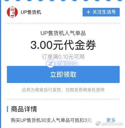 【UP售货机】支付宝app扫本周的3元代金券