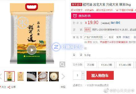 大米 粳米5kg【19.9 不限购】