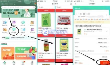 """""""药房网""""新人专享 我亲测0.1元撸消炎镇痛膏"""