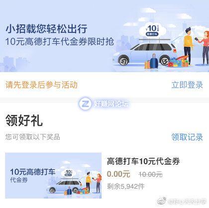 【招行】限沈阳,app扫领高德打车10元券