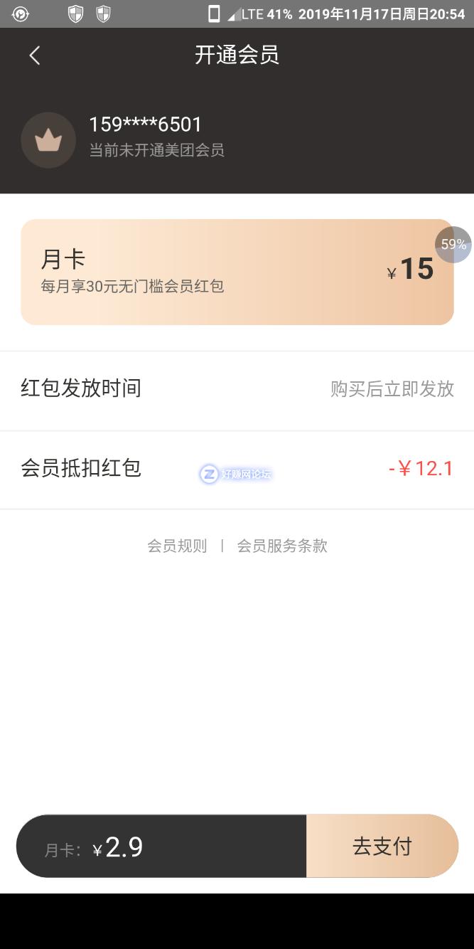 美团老会员app外卖会员概率-12块