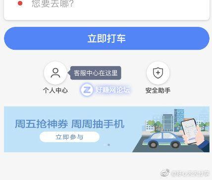 招行app 高德打车5折券