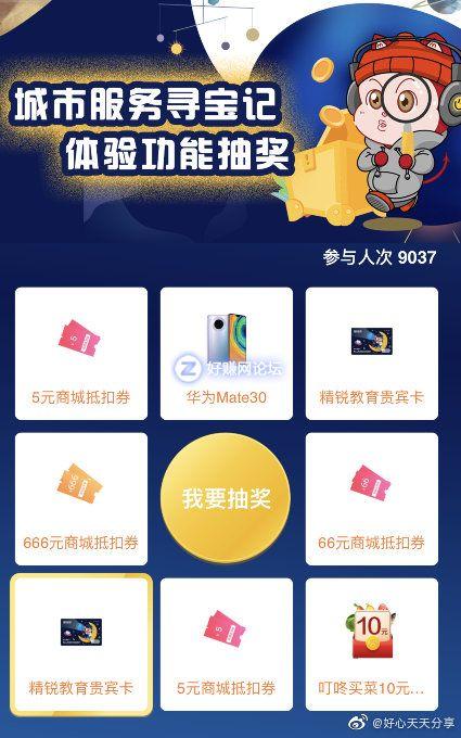 招行app5元商城券