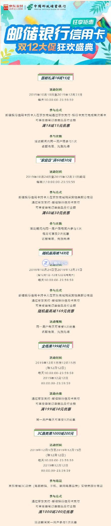 邮储银行信用卡 x 京东