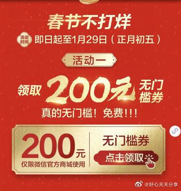 微信【海澜之家】网上商城200无门槛券