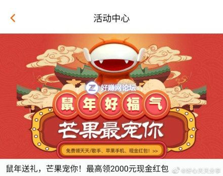 芒果TVapp看两个广告可以抽奖中了6.16