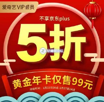 99元=爱奇艺VIP会员12个月疫情还在扩散,没事别出门了