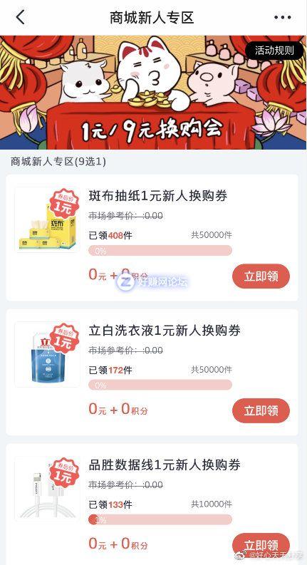 【招行】领斑布券1元买3包抽纸,用户也可以试试能否买