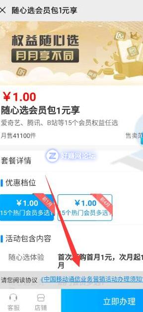 1元开通爱奇艺/腾讯会员等视频
