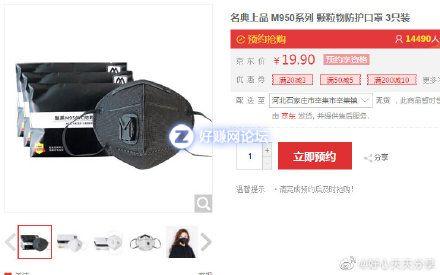 目前可预约【京东】M950系列 颗粒物防护口罩