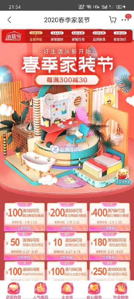 """京东2020春季家装节:悬浮窗""""天天领京豆"""""""