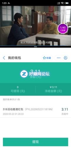 Screenshot_2020-05-23-01-23-02-123_com.eg.android.AlipayGphone.jpg