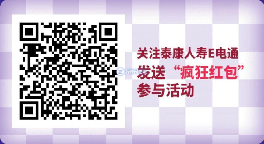 泰康人寿E电通粉丝见面礼抽随机微信红包 亲测中0.6元