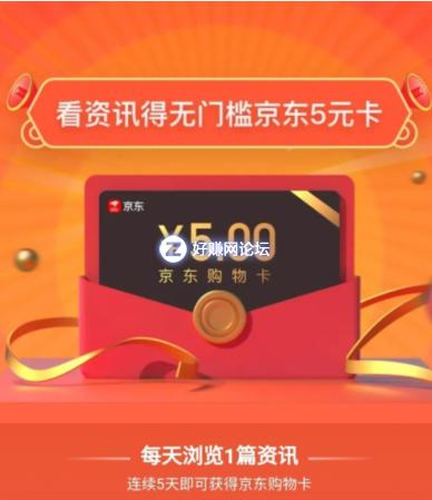 QQ浏览器app连续看5天资讯打卡免费领取5元京东E卡