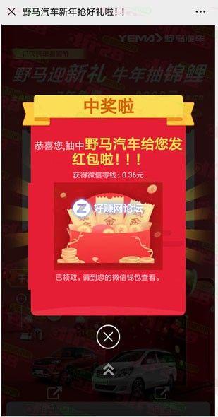 微信 野马汽车迎新年必中最高8888元微信红包 赶紧来玩