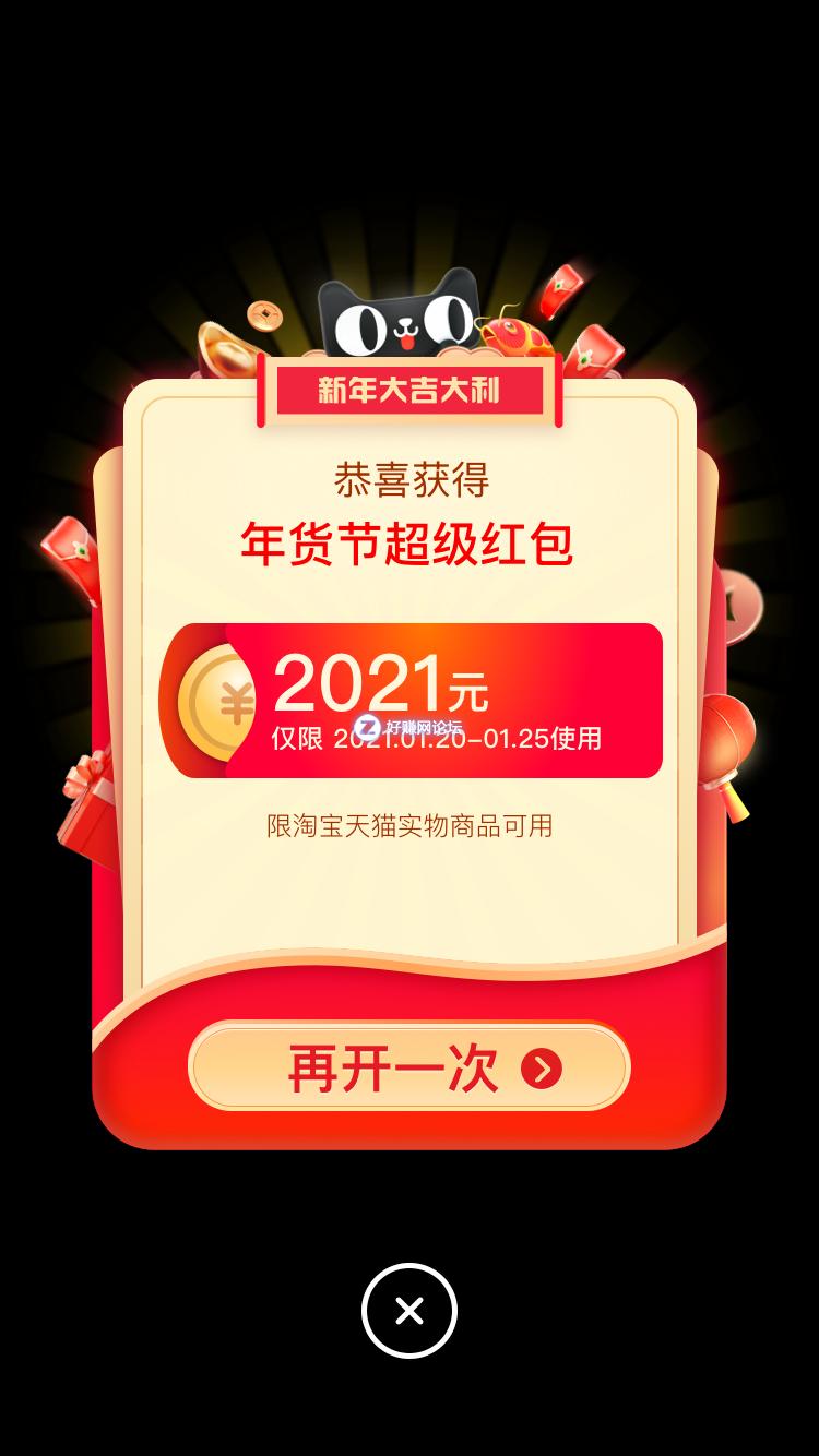 年货节淘宝超级红包最高2021元无门槛,收藏备用