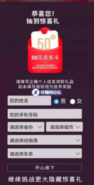 微信打开链接收藏三次盲盒抽e卡 刚拿50京东E卡