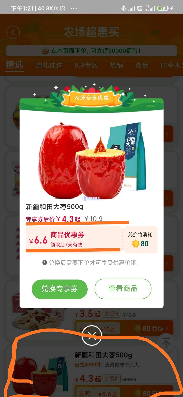 (0.21元500g红枣)✘5淘宝农场