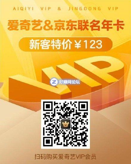 新户123得 爱奇艺年卡 + 京东plus 年卡