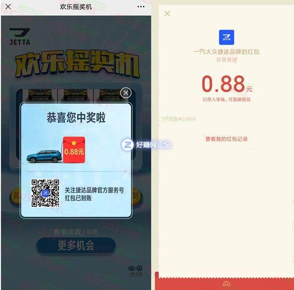 微信活动 捷达欢乐摇奖机抽随机微信红包 亲测中0.88元