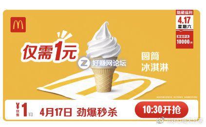 【麦当劳】有1元购甜筒,大众点评app可以再买1次