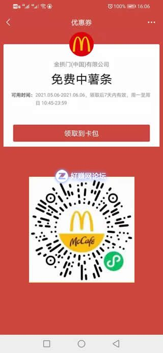 微信扫码,领免费中薯条