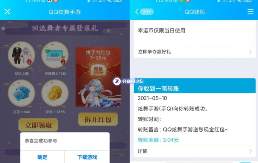 新一期!炫舞手游老用户登录游戏抽红包