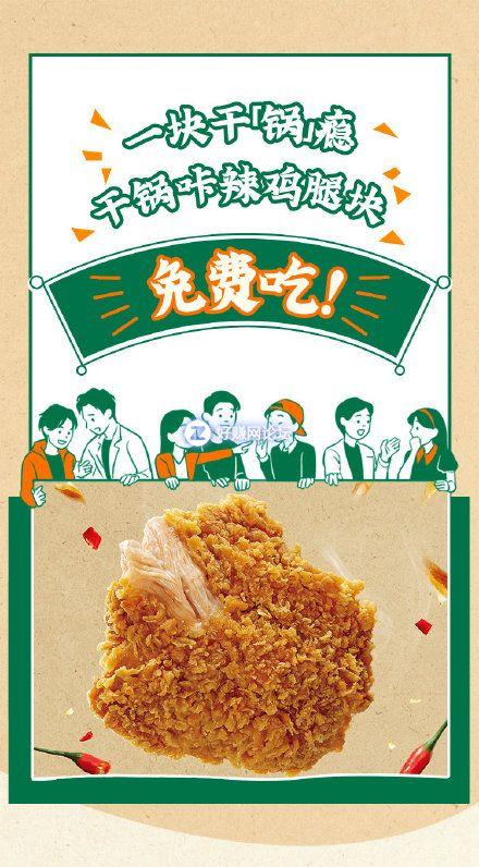 0元吃鸡→3步get干锅咔辣鸡腿块  德克士炸鸡