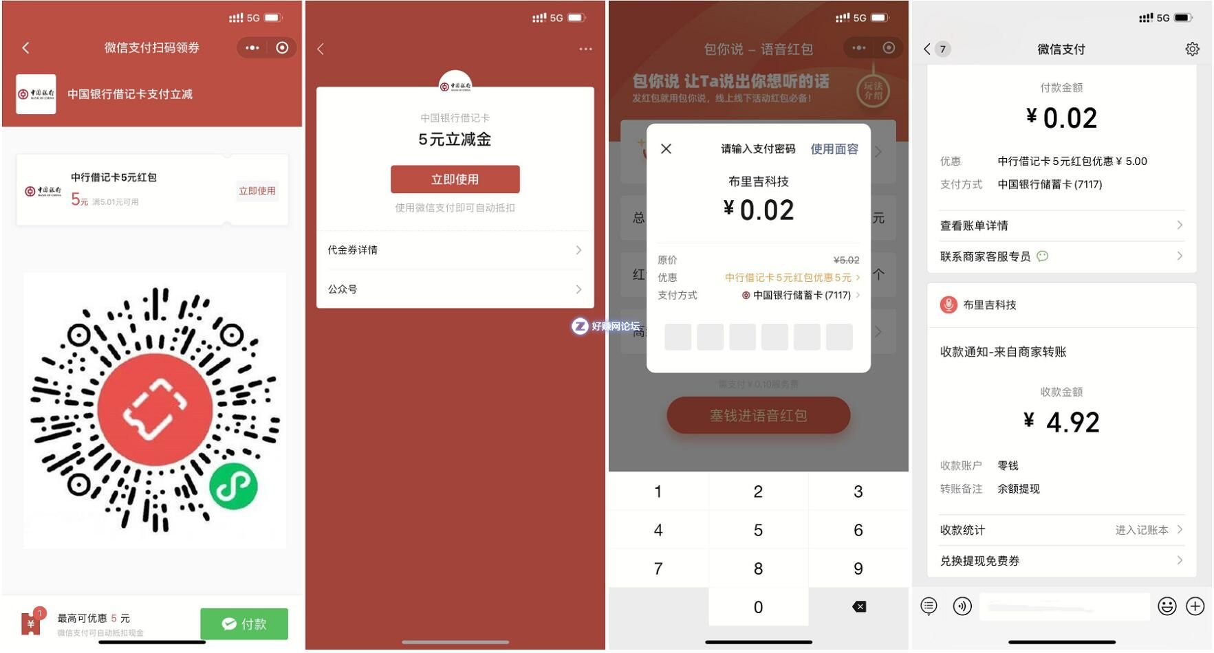 【中行老用户领5元红包】微信扫码(领完就明天去)