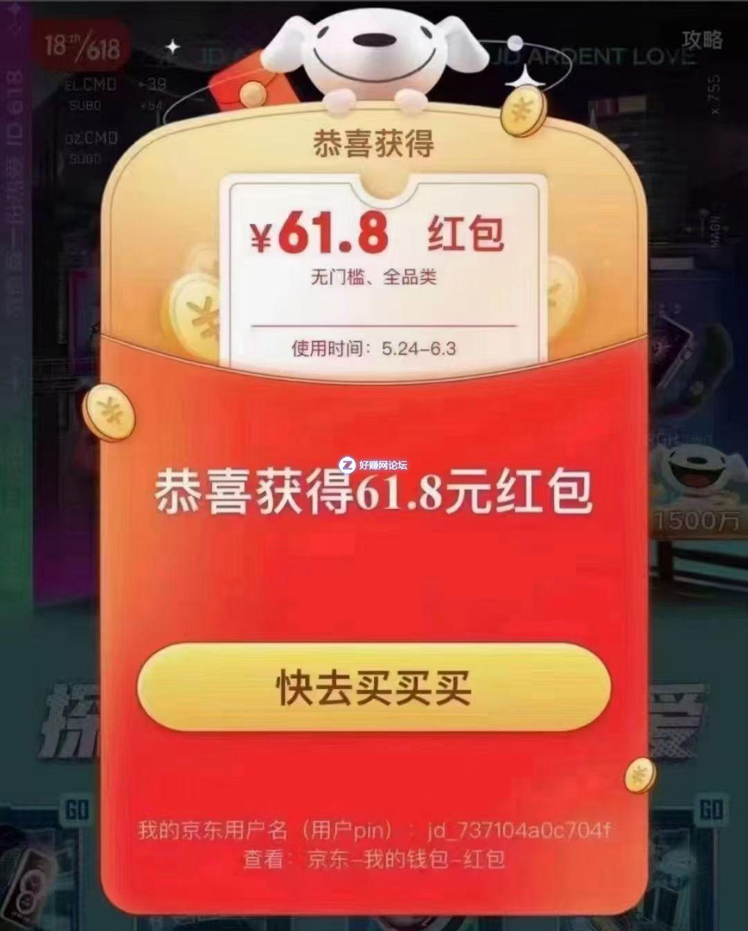 京东618红包领三次京东手机2021元神券京东冰箱洗