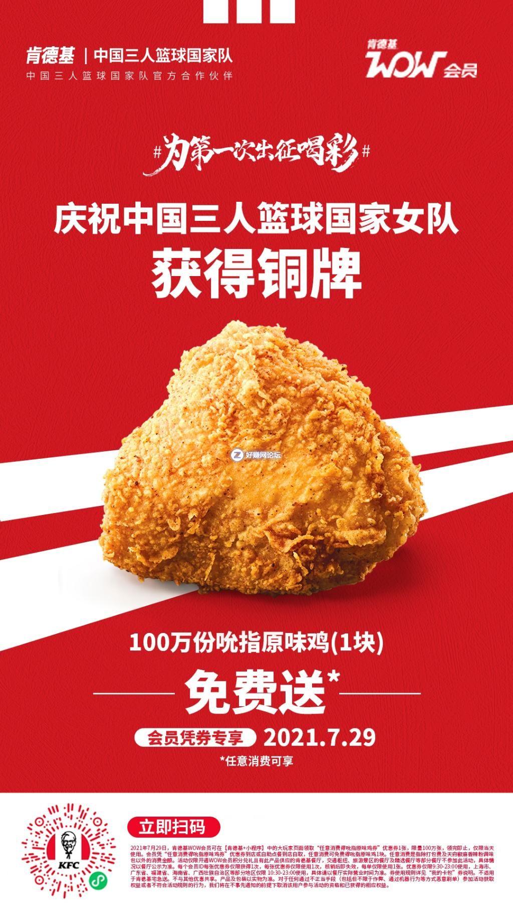 免费肯德基原味鸡,任意消费