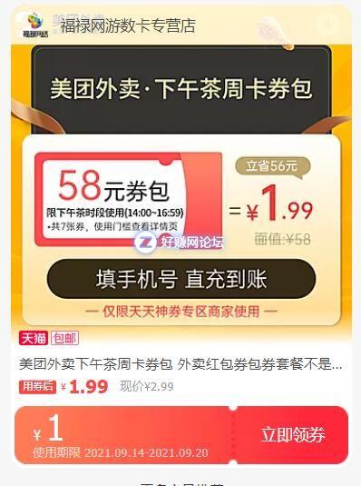 美团外卖下午茶周卡/7天【1.99元】