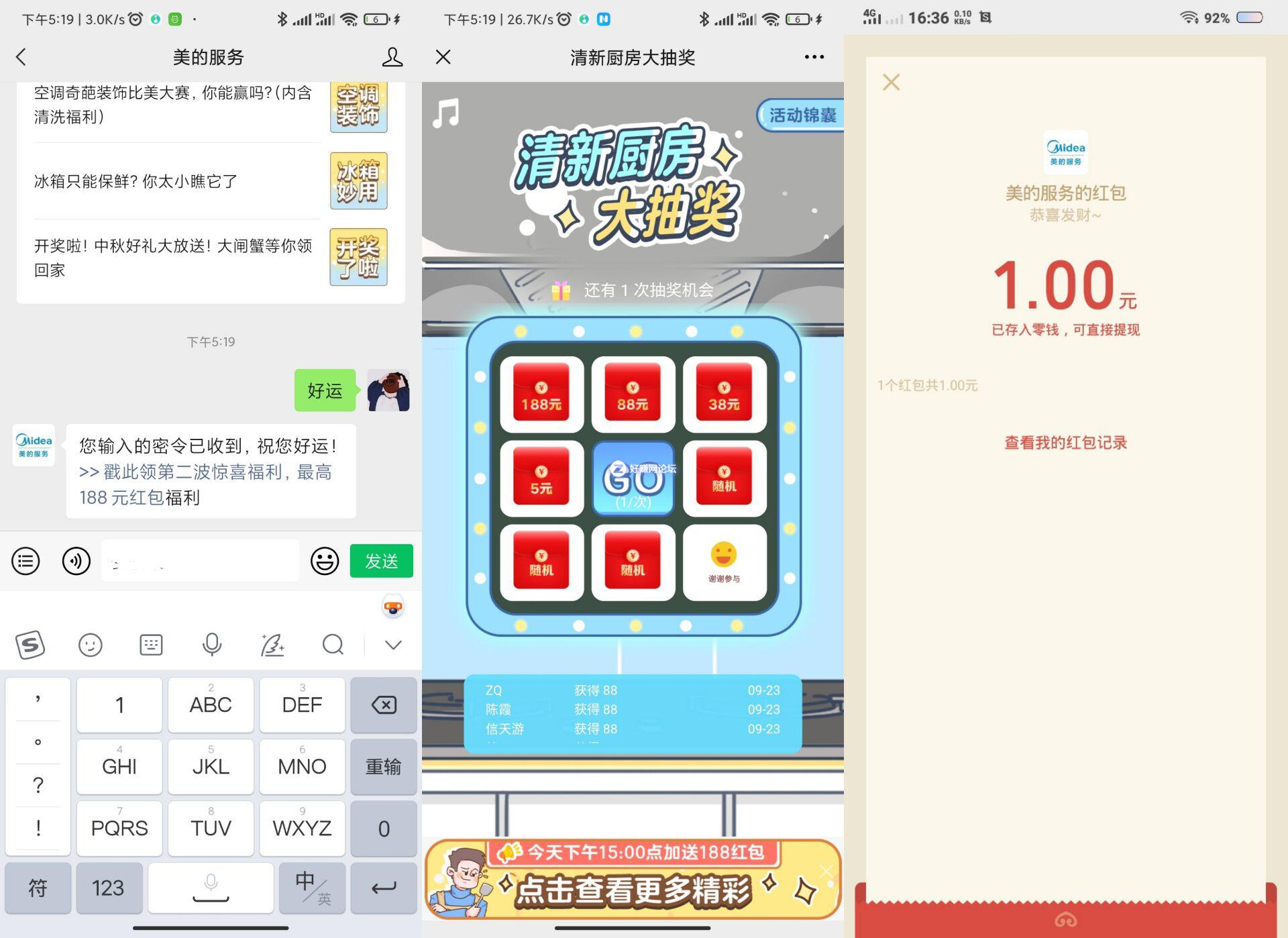 """""""美的服务""""亲测1.00元微信红包!非必中"""